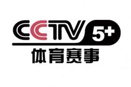 【直播】CCTV5+体育赛事高清在线直播线路_最好用的卫视直播